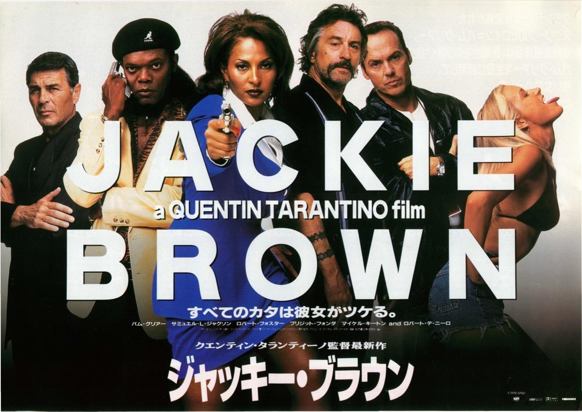 【ネタバレ】『ジャッキーブラウン』感想・解説|赤色に隠された秘密