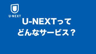 U-NEXTの登録と解約と活用例【無料体験で最新作を楽しむ方法】