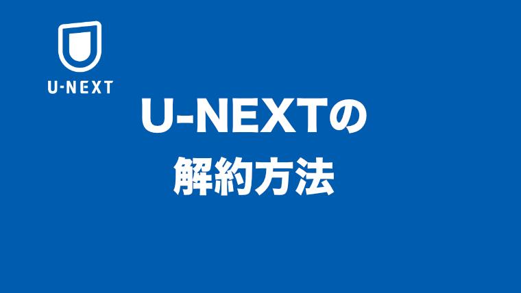 【画像付き】U-NEXTの解約・退会の方法と注意点【所要時間1分】