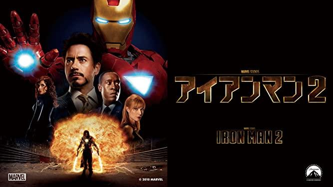 『アイアンマン2』無料フル動画を今すぐ視聴する方法(日本語吹き替えあり)【見どころもご紹介】