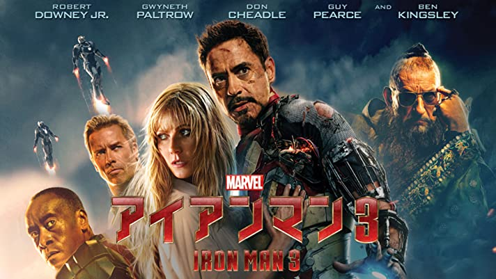 『アイアンマン3』無料フル動画を今すぐ視聴しよう(日本語吹き替えあり)【ネタバレ無し感想】
