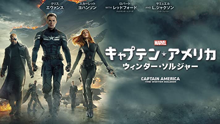 『キャプテンアメリカ/ウィンターソルジャー』無料フル動画を今すぐ視聴しよう(日本語吹き替えあり)【ネタバレ無し感想】