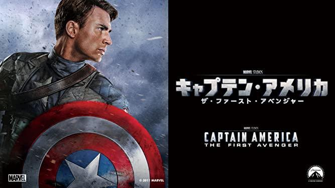 【映画】 『キャプテン・アメリカ/ザ・ファースト・アベンジャー』無料フル動画を今すぐ視聴しよう(日本語吹き替えあり)【ネタバレ無し感想】