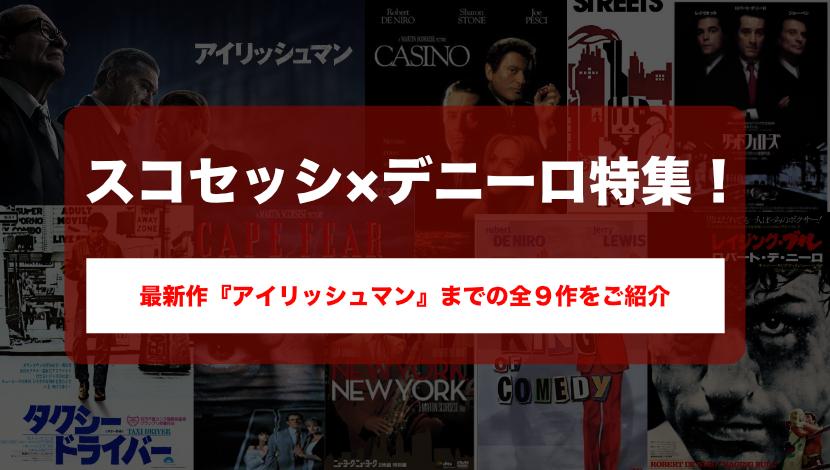 スコセッシ×デニーロ特集!『アイリッシュマン』で全9作!22年ぶりのタッグ!