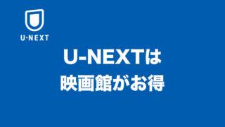 U-NEXTポイントを映画チケットに活用してお得に映画を楽しむ方法