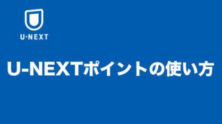 U-NEXTポイントの使い方・お得な貯め方・Uコインとの違い【使用期限に注意】