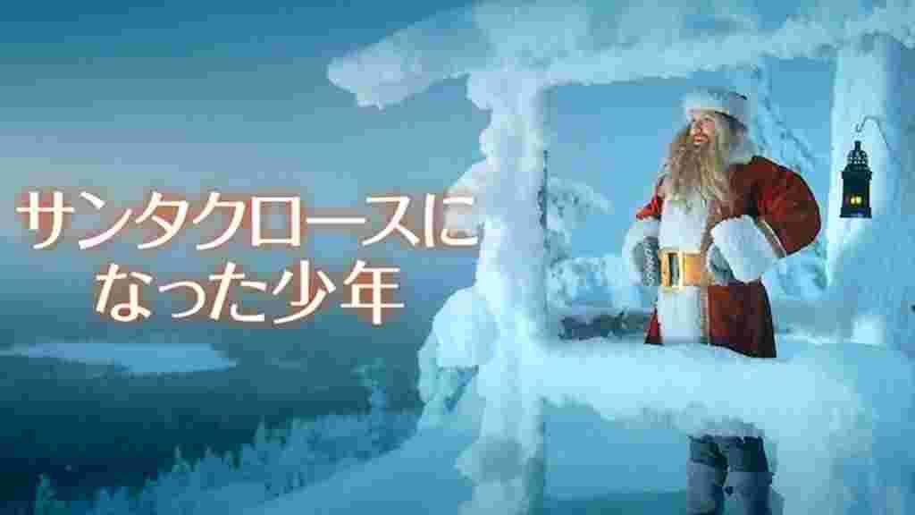 【無料映画】『サンタクロースになった少年』のフル動画を今すぐ無料で視聴しよう!【あらすじ・見どころをご紹介】