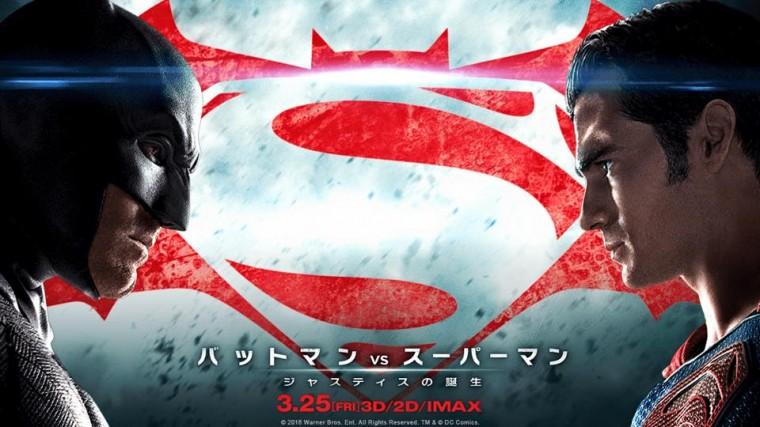 『バットマンvsスーパーマン ジャスティスの誕生』無料フル動画を今すぐ視聴しよう!【あらすじ・見どころをご紹介】