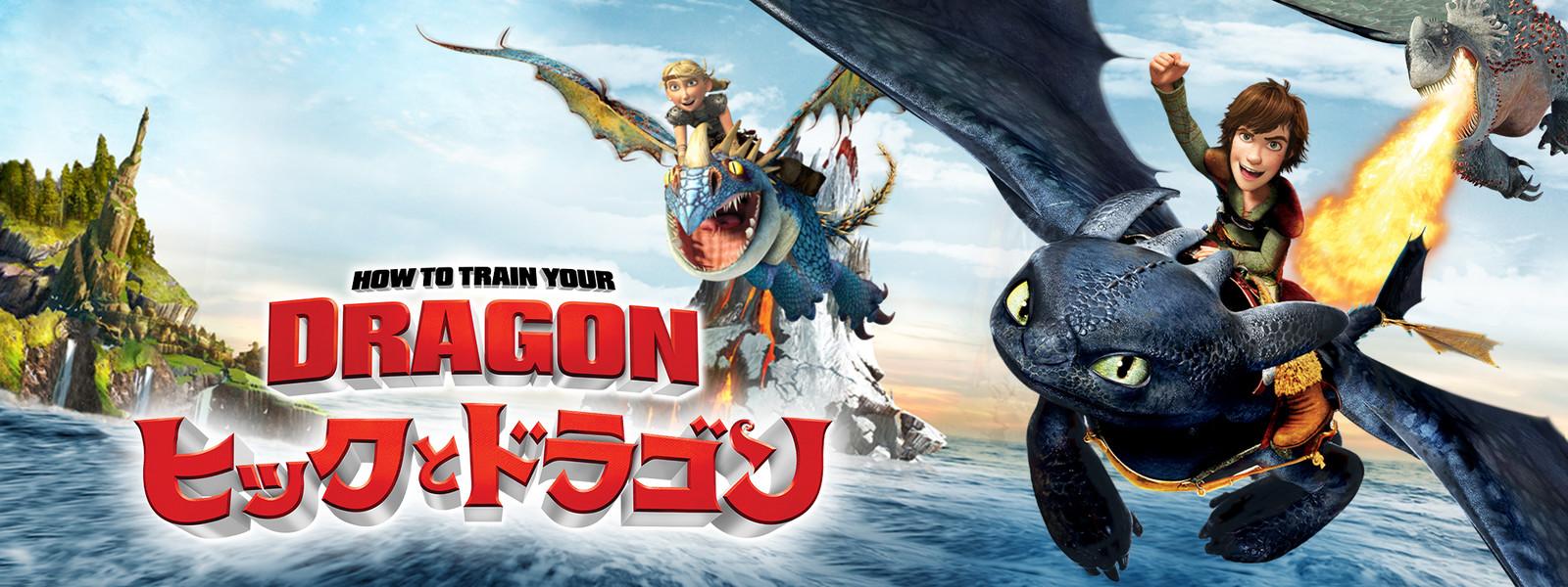 【無料映画】『ヒックとドラゴン』のフル動画を今すぐ無料で視聴しよう!【あらすじ・見どころをご紹介】