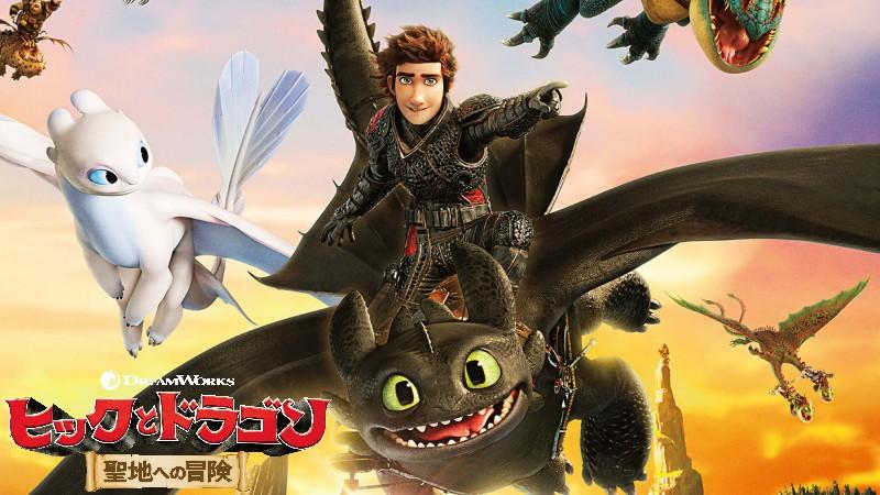 映画『ヒックとドラゴン 聖地への冒険(3)』のあらすじ・監督・キャスト・みどころを考察!【ネタバレなし】