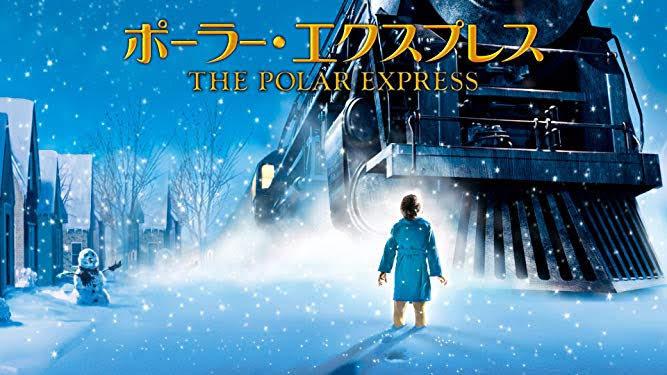 【無料映画】『ポーラー・エクスプレス』のフル動画を今すぐ無料で視聴しよう!【あらすじ・見どころをご紹介】