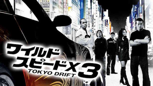 『ワイルドスピードX3』の無料フル動画配信情報!今すぐ視聴しよう【あらすじ・見どころをご紹介】