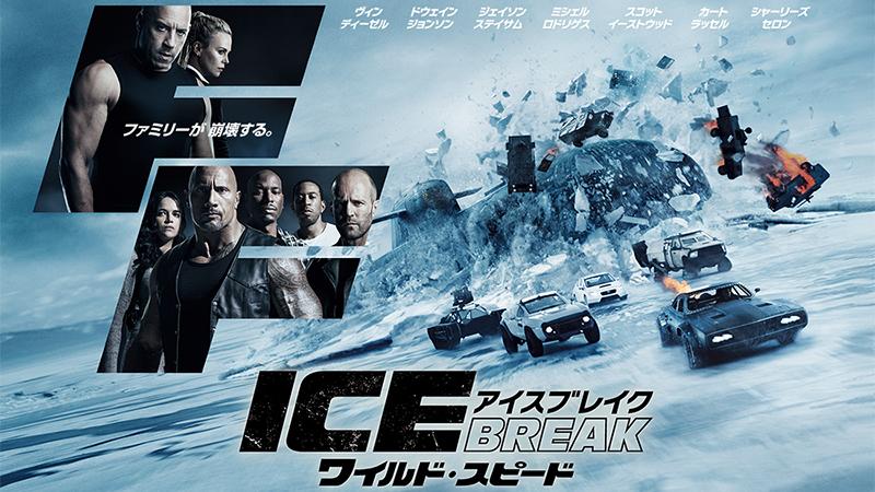 『ワイルドスピードICE BREAK(8)』無料フル動画の配信情報!今すぐ無料で視聴しよう!【あらすじ・見どころをご紹介】