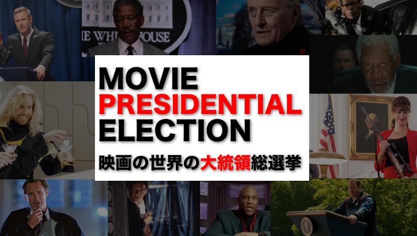 【候補11人】だれに投票する!?映画の中の架空大統領総選挙