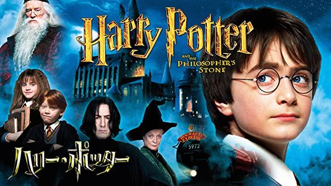 ハリー ポッター 炎 の ゴブレット 無料 視聴 吹き替え