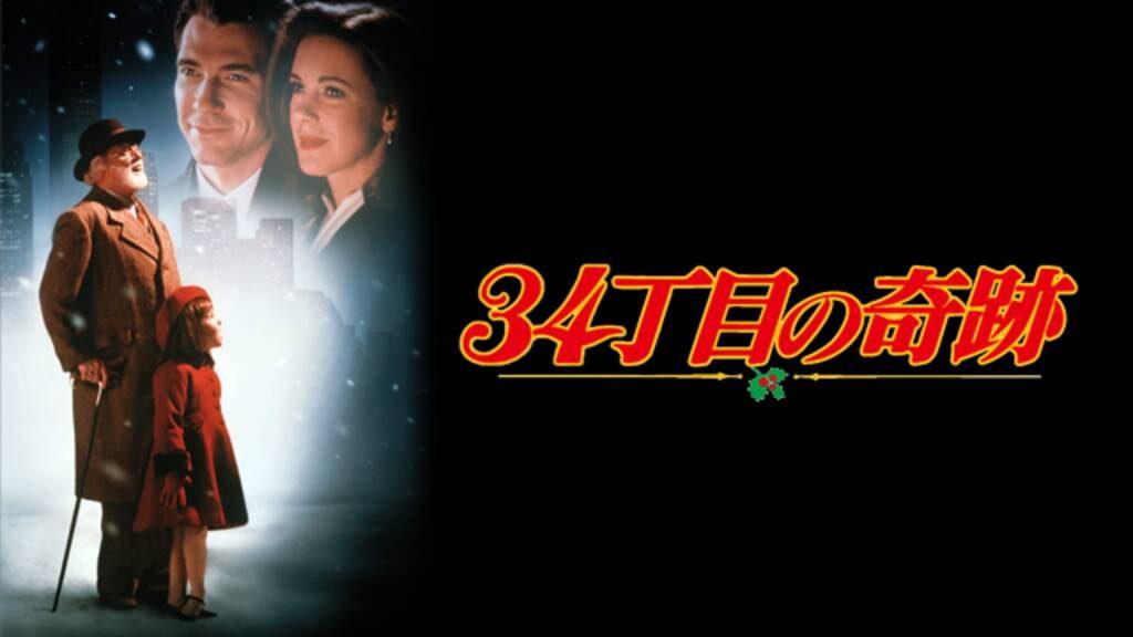 【無料映画】『34丁目の奇跡(1994年)』のフル動画を今すぐ無料で視聴しよう!【あらすじ・見どころをご紹介】