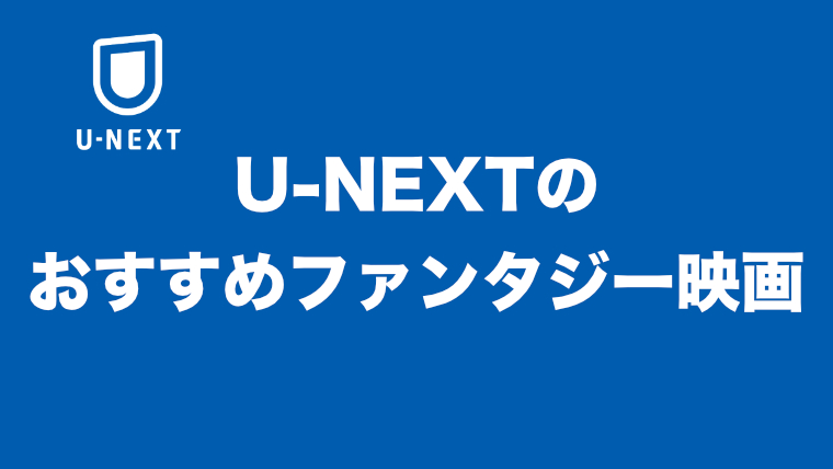 【見放題一覧】U-NEXTの無料おすすめファンタジー映画【まとめ】
