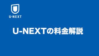 【実質790円】U-NEXT 月額料金プランの仕組みを徹底解説!