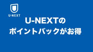【最大40%還元】U-NEXTのポイントバックはお得?実証あり!