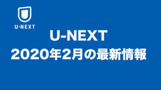 【2020年2月】U-NEXT最新情報【新作動画のご紹介】