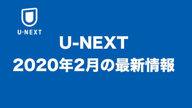 【2020年10月】U-NEXT最新情報【新作動画のご紹介】