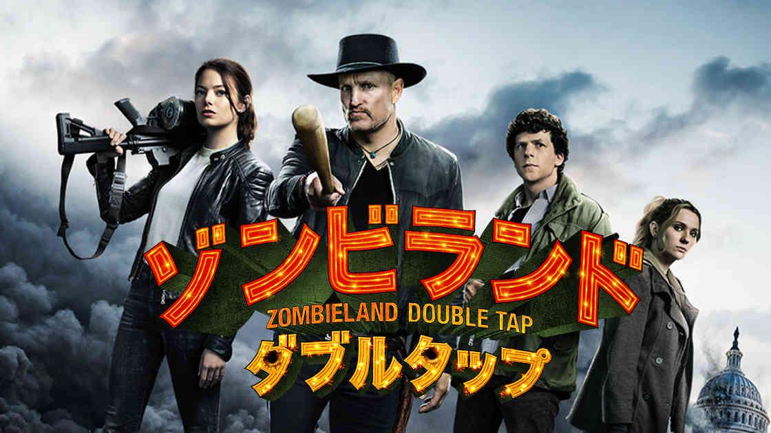【映画】『ゾンビランド:ダブルタップ』のフル動画を今すぐ無料で視聴する方法(日本語吹き替え)【見どころもご紹介】