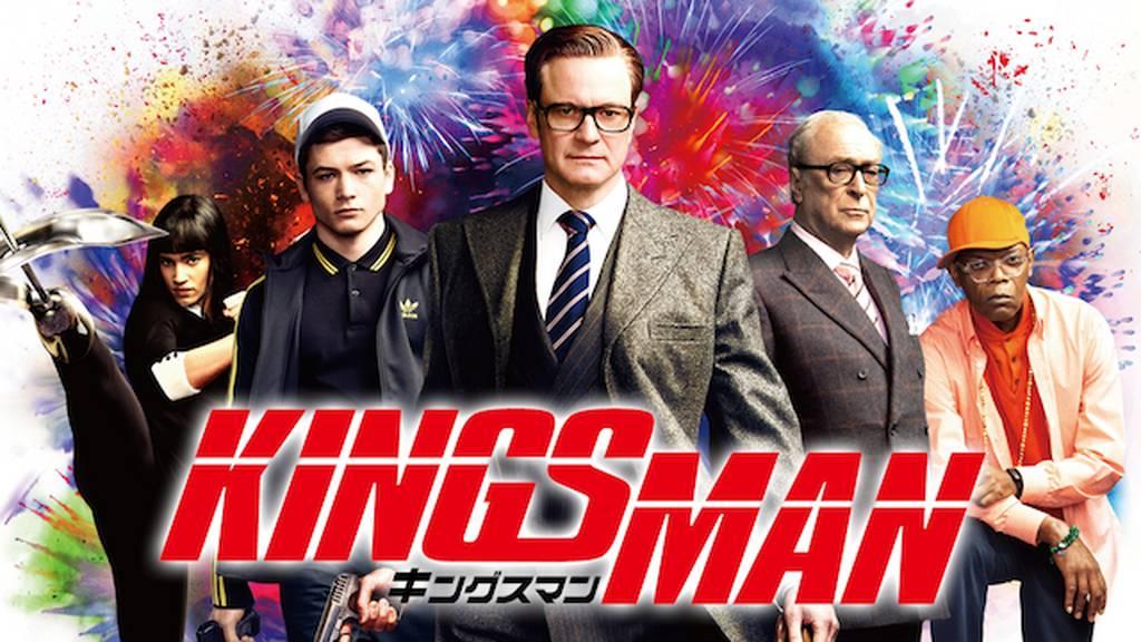 『キングスマン』無料フル動画の配信情報!今すぐ視聴する方法(日本語吹き替え)【見どころもご紹介】