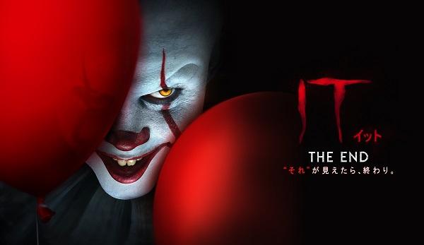 【映画】『IT イット THE END』のフル動画を今すぐ無料で視聴する方法(日本語吹き替え)【見どころもご紹介】