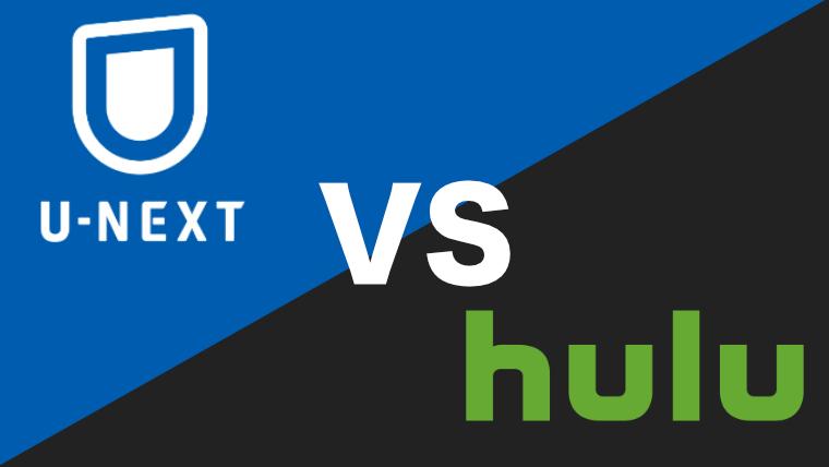 【VOD比較】U-NEXTとhuluはどっちがオススメ?【違いを徹底解説】