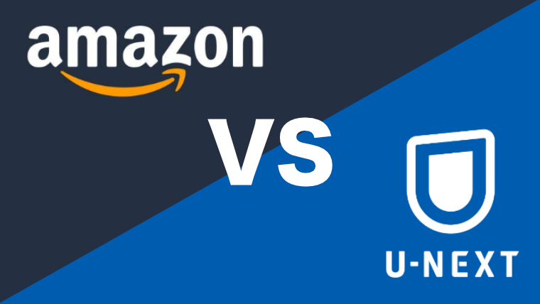 【VOD比較】U-NEXTとAmazonプライムビデオはどっちがオススメ?【違いを徹底比較】