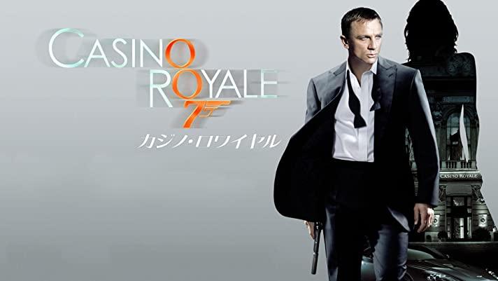 『007/カジノ・ロワイヤル』の無料フル動画配信情報!今すぐ視聴しよう!【あらすじ・ネタバレ無し感想】