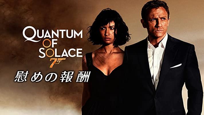 『007/慰めの報酬』の無料フル動画配信情報!今すぐ視聴しよう!(字幕・吹き替え)【あらすじ・ネタバレ無し感想】