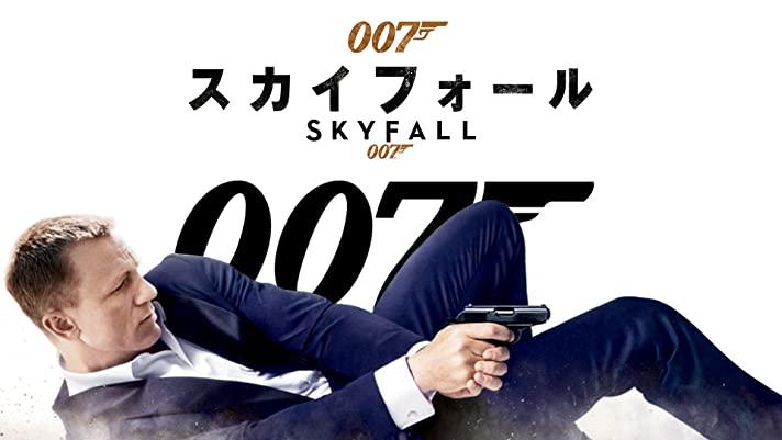 『007/スカイフォール』の無料フル動画配信情報!今すぐ視聴しよう!(字幕・吹き替え)【あらすじ・ネタバレ無し感想】