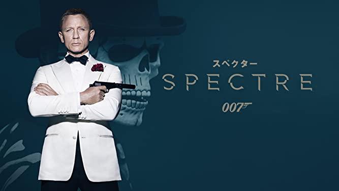 『007/スペクター』の無料フル動画配信情報!今すぐ視聴しよう!(字幕・吹き替え)【あらすじ・ネタバレ無し感想】