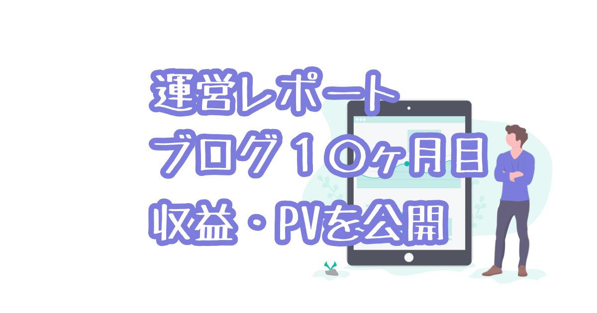 【運営レポート】ブログ10ヶ月目のご報告【収益・PV】