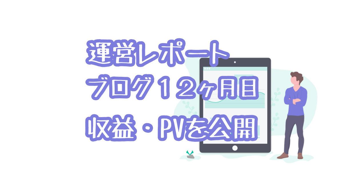 【運営レポート】ブログ12ヶ月目のご報告【収益・PV】