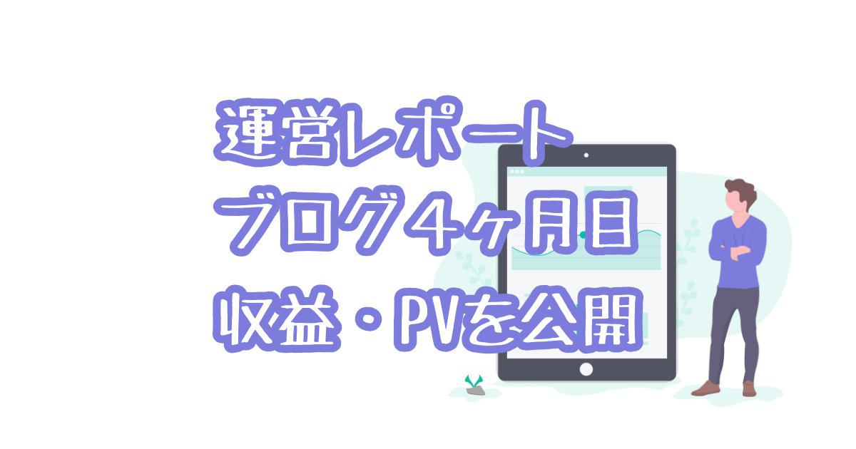 【運営レポート】ブログ4ヶ月目のご報告【収益・PV】