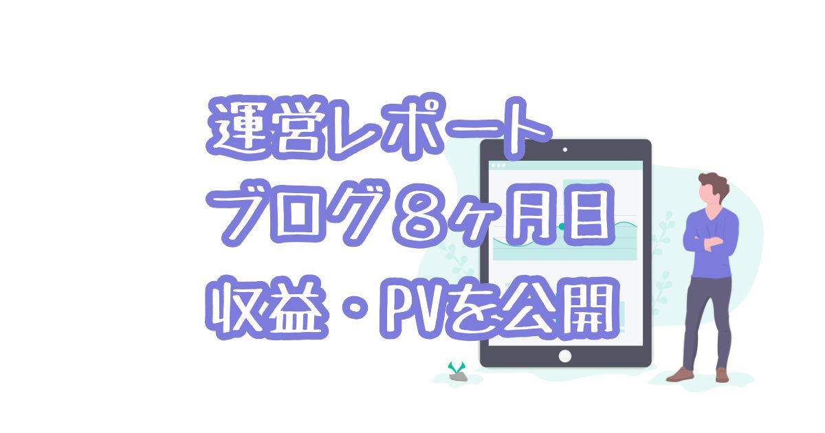 【運営レポート】ブログ8ヶ月目のご報告【収益・PV】