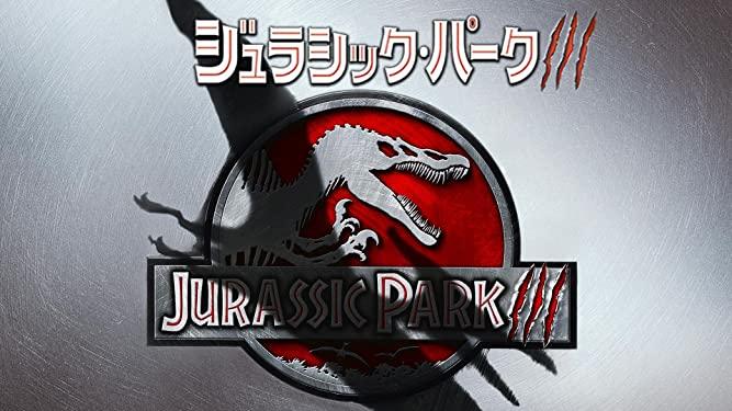 『ジュラシックパーク3』無料フル動画の配信情報!今すぐ無料で視聴しよう!【あらすじ・ネタバレ無し感想】