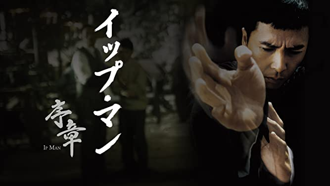 『イップマン(1) 序章』無料フル動画を今すぐ視聴する方法【ネタバレなし感想・解説】