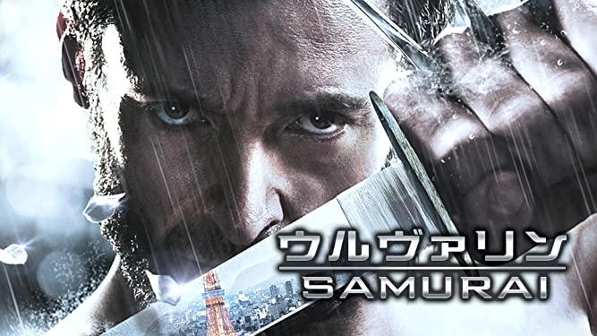 『ウルヴァリン:SAMURAI(サムライ)』無料フル動画を今すぐ視聴する方法【ネタバレなし感想・解説】