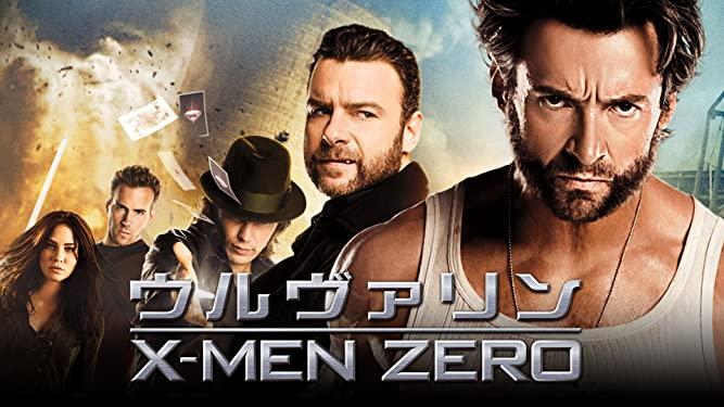 『ウルヴァリン:X-MEN ZERO』無料フル動画を今すぐ視聴する方法【ネタバレなし感想・解説】