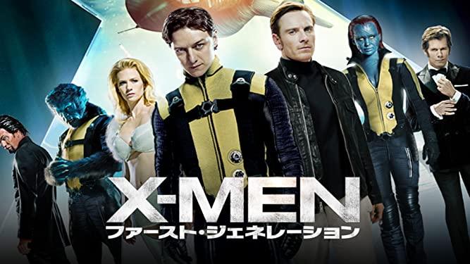 『X-MEN:ファーストジェネレーション』無料フル動画を今すぐ視聴する方法【ネタバレなし感想・解説】