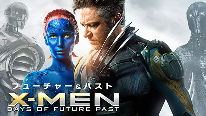 『X-MEN:フューチャー&パスト』無料フル動画を今すぐ視聴する方法【ネタバレなし感想・解説】