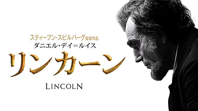 『リンカーン』無料フル動画を今すぐ視聴する方法【ネタバレなし感想・解説】