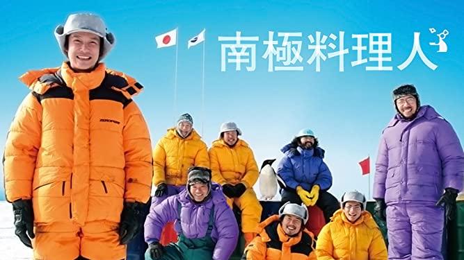 『南極料理人』無料フル動画を今すぐ視聴する方法【ネタバレなし感想・解説】