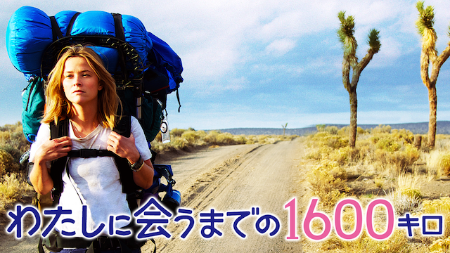 『わたしに会うまでの1600キロ』無料フル動画を今すぐ視聴する方法【ネタバレなし感想・解説】