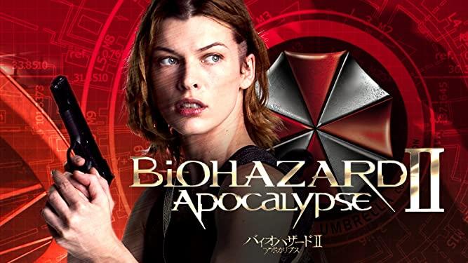 『バイオハザード2 アポカリプス』無料フル動画を今すぐ視聴する方法【ネタバレなし感想・解説】