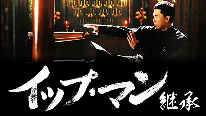 『イップマン(3) 継承』無料フル動画を今すぐ視聴する方法【ネタバレなし感想・解説】