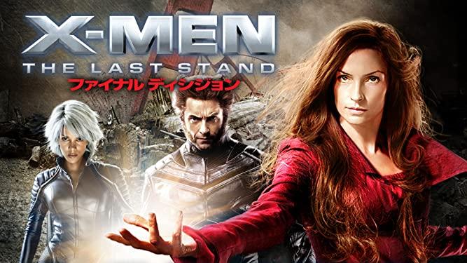 『X-MEN(3):ファイナルディシジョン』無料フル動画を今すぐ視聴する方法【ネタバレなし感想・解説】
